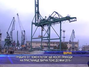 """Тръбите за """"Южен поток"""" ще носят приходи на Пристанище Варна поне до май 2019"""
