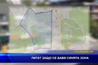 Общински съветници с питане за Синята зона