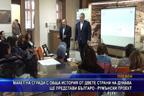Макет на сгради с обща история от двете страни на Дунава ще представи българо-румънски проект
