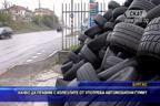 Какво да правим с излезлите от употреба автомобилни гуми?