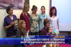 В България все повече се увеличава броят на оцелелите недоносени бебета