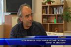 """Крум Филипов представя дебютния си роман """"Синът на авиатора"""""""