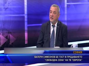 """Валери Симеонов бе гост в предаването """"Свободна зона"""" на ТВ """"Европа"""""""