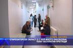 Най-висока онкозаболяемост има в област Стара Загора