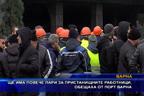Ще има повече пари за пристанищните работници във Варна, обещаха от порта