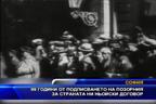 98 години от подписването на позорния за страната ни Ньойски договор