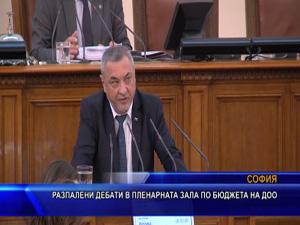 Разпалени дебати в пленарната зала по бюджета на ДОО