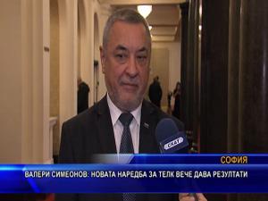 Валери Симеонов: Новата наредба за ТЕЛК вече дава резултати