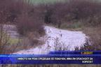 Нивото на река Средецка се покачва, има ли опасност за хората?