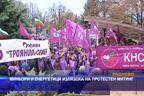 """Протестен митинг, организиран от синдикалните структури на КНСБ в """"Мини Марица-изток"""" и ТЕЦ """"Марица изток 2"""""""