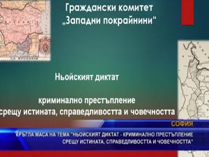 """Кръгла маса на тема """"Ньойският диктат – криминално престъпление срещу истината, справедливостта и човечността"""""""