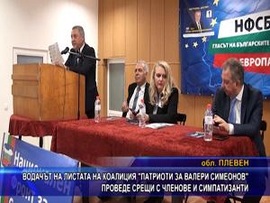 """Водачът на листата коалиция """"Патриоти за Валери Симеонов"""" се срещна с избиратели в Червен бряг"""