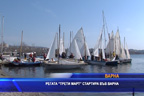 """Регатата """"Трети март"""" стартира във Варна"""