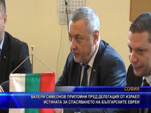 Валери Симеонов припомни пред делегация от Израел истината за спасяването на българските евреи