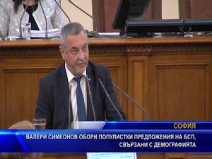 Валери Симеонов обори популистки предложения на БСП, свързани с демографията
