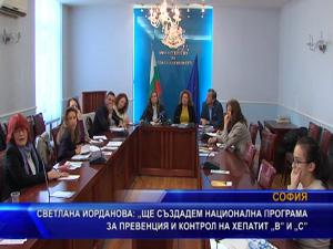 """Светлана Йорданова: Ще създадем национална програма за превенция и контрол на хепатит """"B"""" и """"C"""""""