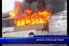 """Междуградски автобус се запали и изгоря напълно тази сутрин на АМ """"Тракия"""""""