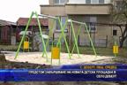 Предстои завършване на новата детска площадка в село Дебелт