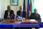 След изборите за НС на българското малцинство - новоизбраният председател бълва лъжи и обиди