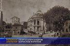 Историята на Стара Варна отново оживява в календар с фотографии