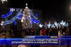 Варненската полиция с извънредни мерки за коледните празници