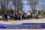 Жители на Българево обмислят да съдят Община Каварна за пропуснати ползи