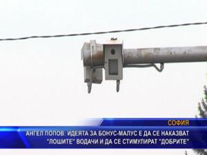 """Ангел Попов: Идеята за бонус-малус е да се наказват """"лощите"""" водачи и да се стимулурат """"добрите"""""""