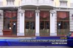 Запечатаха хотел и ресторант заради неиздадени касови бележки