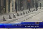 """Софиянци негодуват от гранитните ограничители на улица """"Граф Игнатиев"""""""