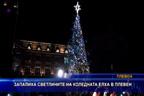 Запалиха светлините на коледната елха в Плевен