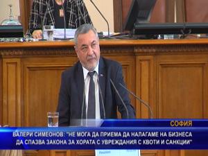 Валери Симеонов: Не мога да приема да налагаме на бизнеса да спазва Закона за хората с увреждания с квоти и санкции