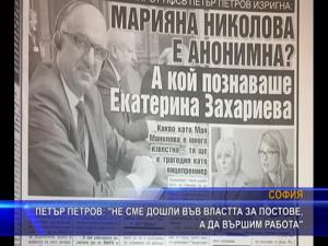 Петър Петров: Не сме дошли за постове, а да вършим работа