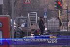 Ремонтът на ключов уличен участък във Варна продължава