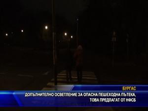 Допълнително осветление за опасна пешеходна пътека, предлагат от НФСБ