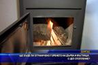 Ще бъде ли ограничено горенето на дърва и въглища за отопление?