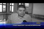 Почина общинският съветник Енгений Мосинов