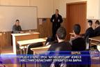 """Пореден открит урок """"Антикорупция"""" на заместник областния управител на Варна"""