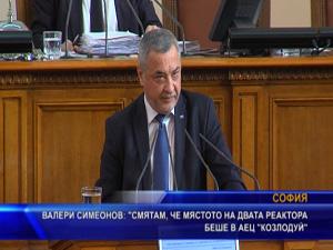 Валери Симеонов: Смятам, че мястото на двата реактора беше в АЕЦ - Козлодуй