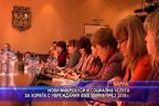 Нови микробуси и социална услуга за хората с увреждания във Варна