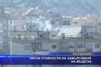 РЗИ: Няма сериозно замърсяване на въздуха