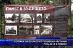 Изложба на открито от пощенски картички показаха в Плевен