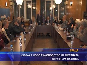 Избраха ново ръководство на местната структура на НФСБ