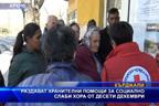 Раздават хранителни помощи за социално слаби хора от десети декември