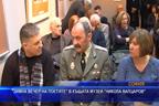 """Зимна вечер на поетите в къщата музей """"Никола Вапцаров"""""""