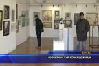 Изложба на бургаски художници