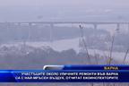 Участъците около уличните ремонти във Варна са с най-мръсен въздух