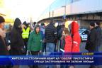 Гражданите на жк Обеля протестира срещу застрояването на зелените площи