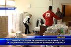 От 7 януари започва раздаването на храна от ЕС за социално слаби жители на Варненска област
