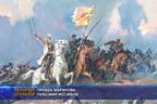 "Уроци по родолюбие организира Панорама ""Плевенска епопея 1877"""