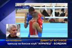 Предстоящо състезание на Даниел Асенов